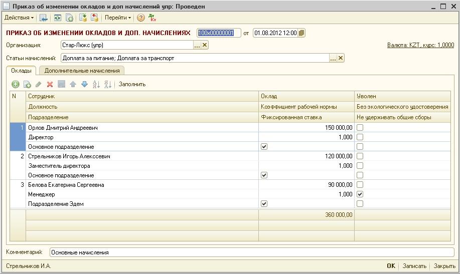 УправленческаяЗаработнаяПлата НазначениеОкладов